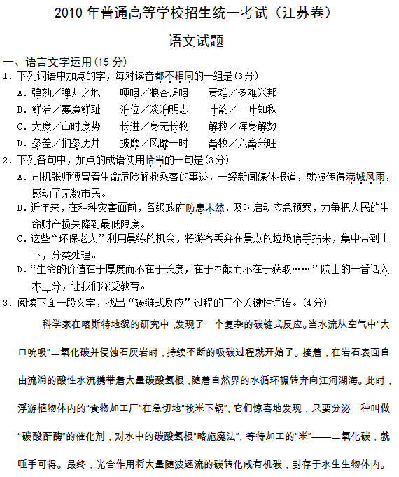 2010年江苏高考语文试题及答案