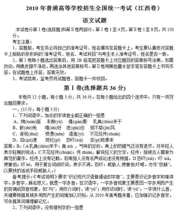 2010年江西高考语文试题及答案