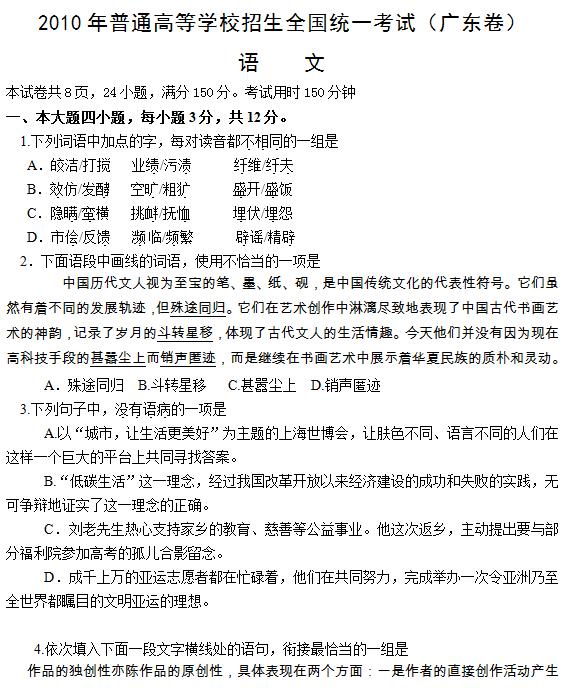 2010年广东高考语文试题及答案