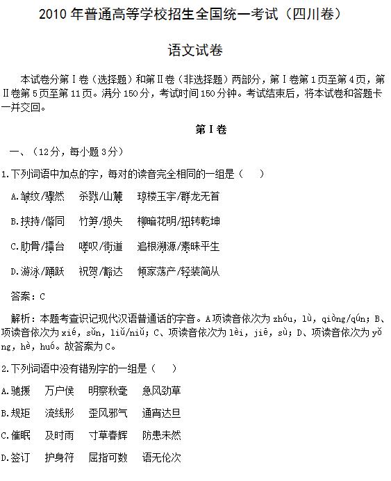 2010年四川高考语文试题及答案