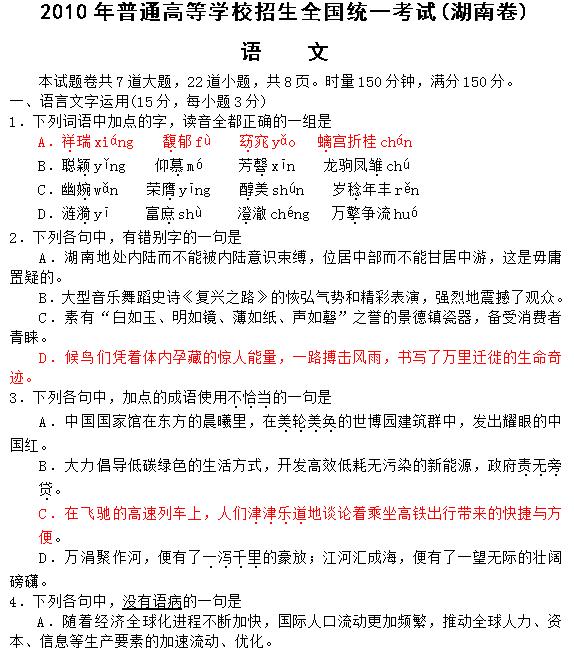 2010年湖南高考语文试题及答案