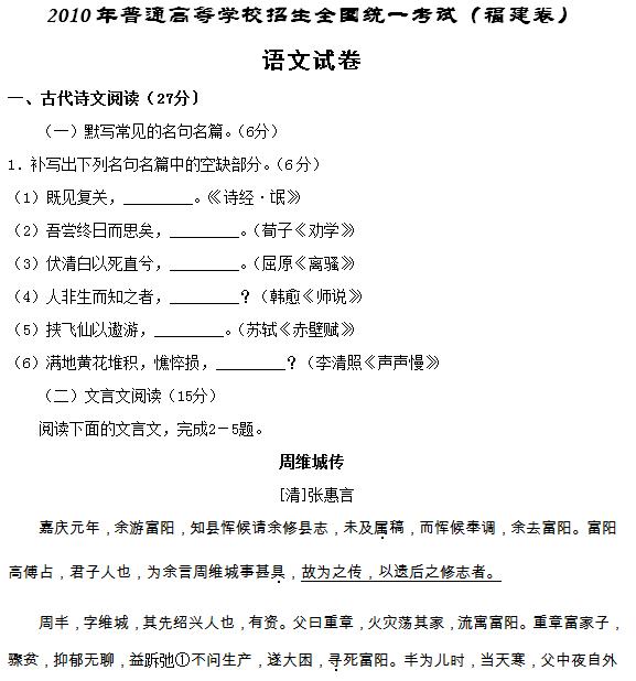 2010年福建高考语文试题及答案