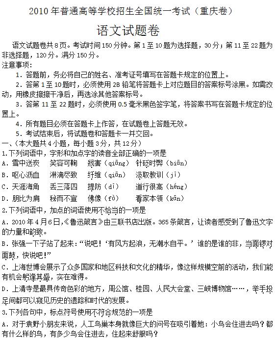2010年重庆高考语文试题及答案