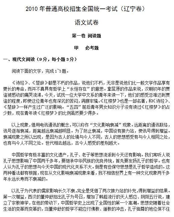 2010年辽宁高考语文试题及答案