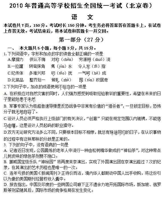 2010年北京高考语文试题及答案