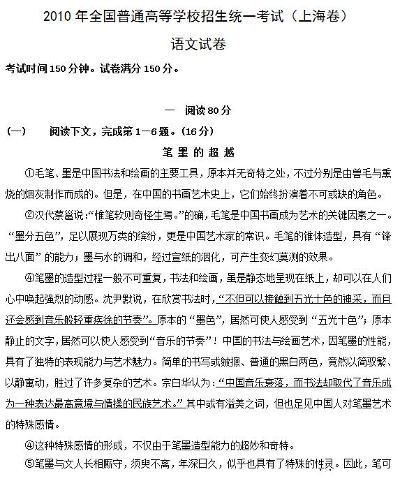 2010年上海高考语文试题及答案