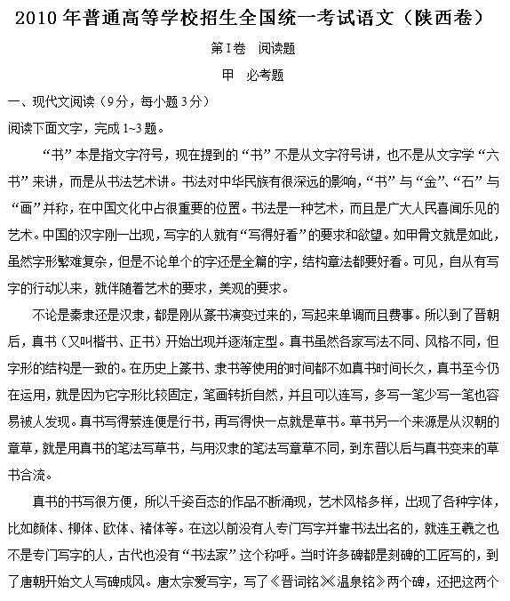 2010年陕西高考语文试题及答案