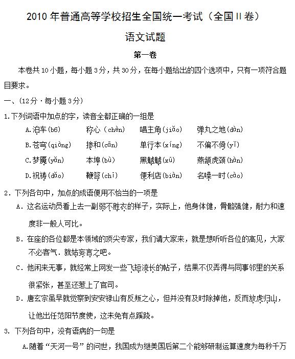 2010年全国卷II高考语文试题及答案
