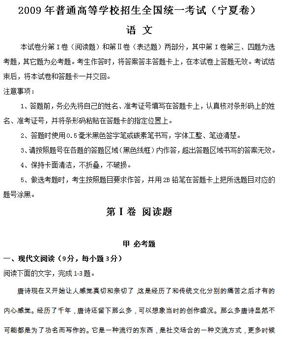 2009年宁夏高考语文试题及答案