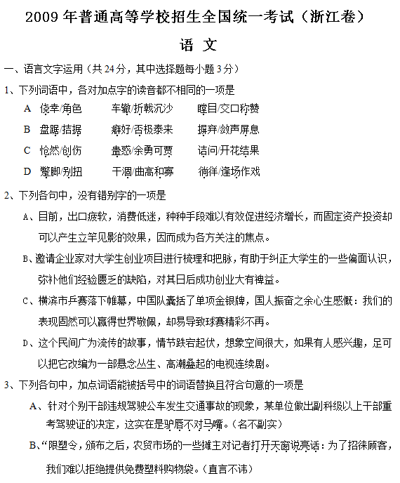 2009年浙江高考语文试题及答案