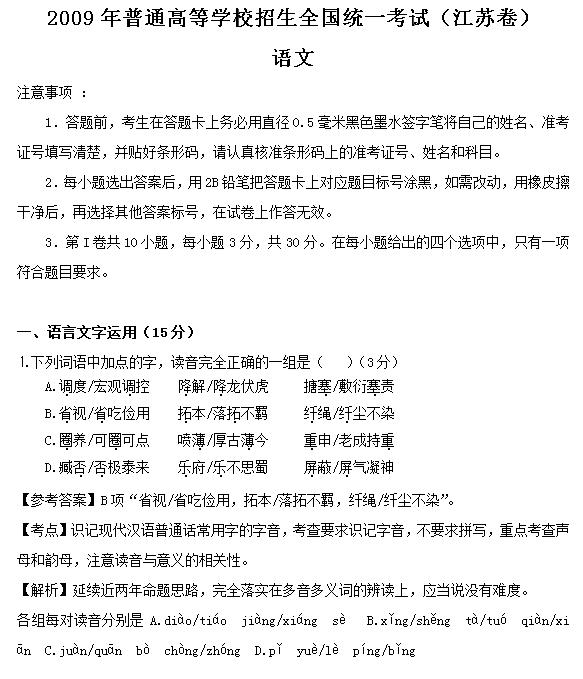 2009年江苏高考语文试题及答案