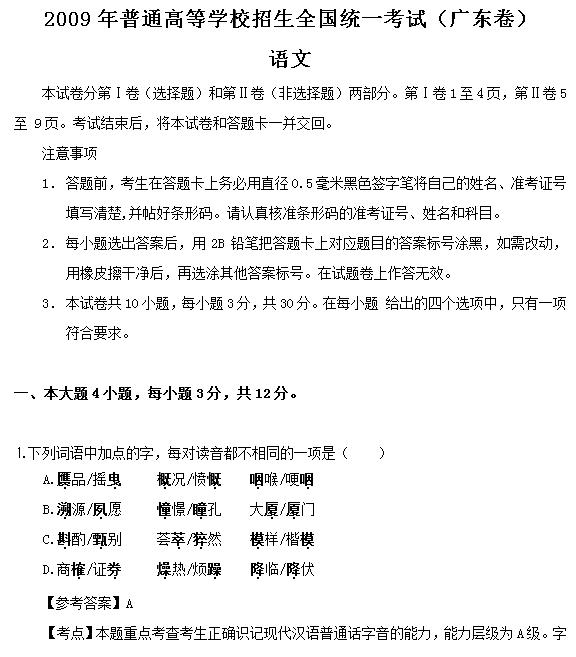 2009年广东高考语文试题及答案