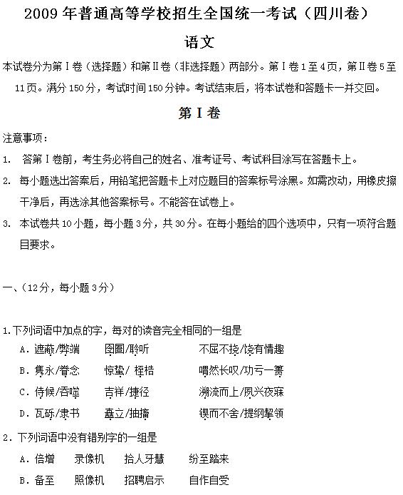 2009年四川高考语文试题及答案