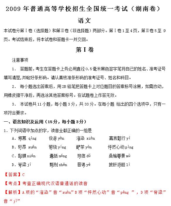 2009年湖南高考语文试题及答案