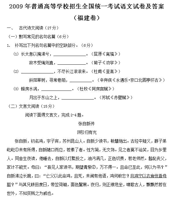2009年福建高考语文试题及答案