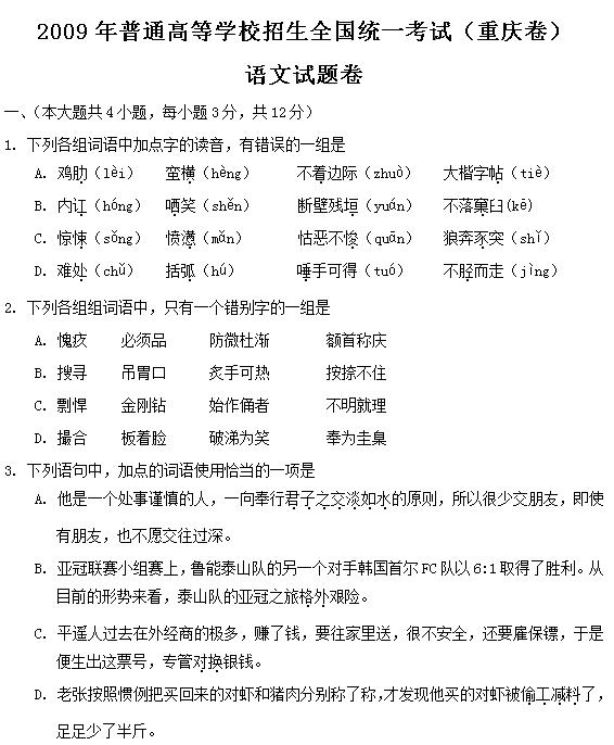 2009年重庆高考语文试题及答案