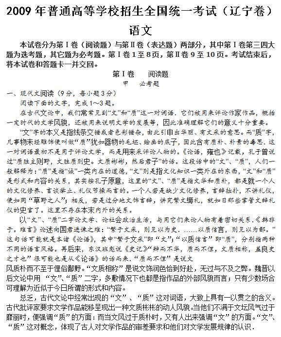 2009年辽宁高考语文试题及答案