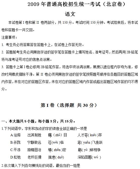 2009年北京高考语文试题及答案