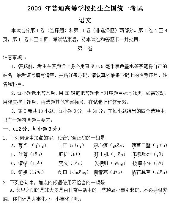 2009年全国卷I高考语文试题及答案