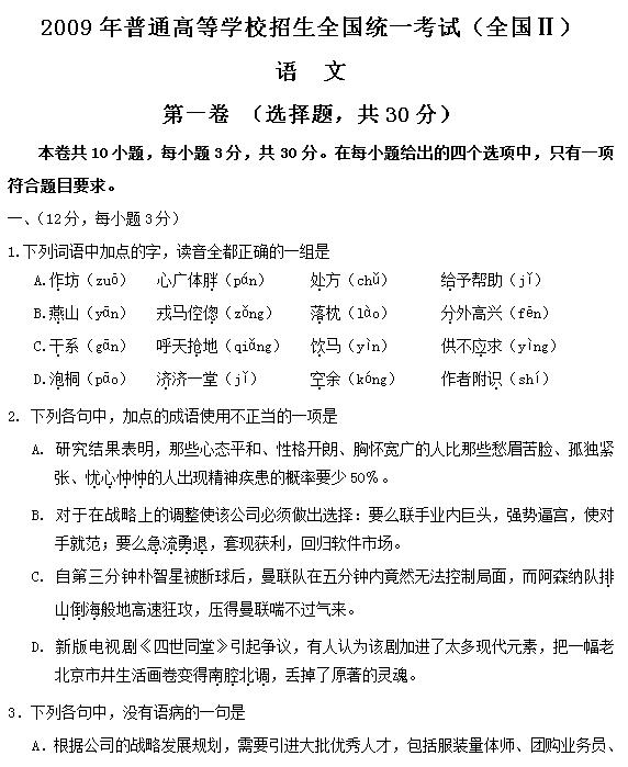 2009年全国卷II高考语文试题及答案