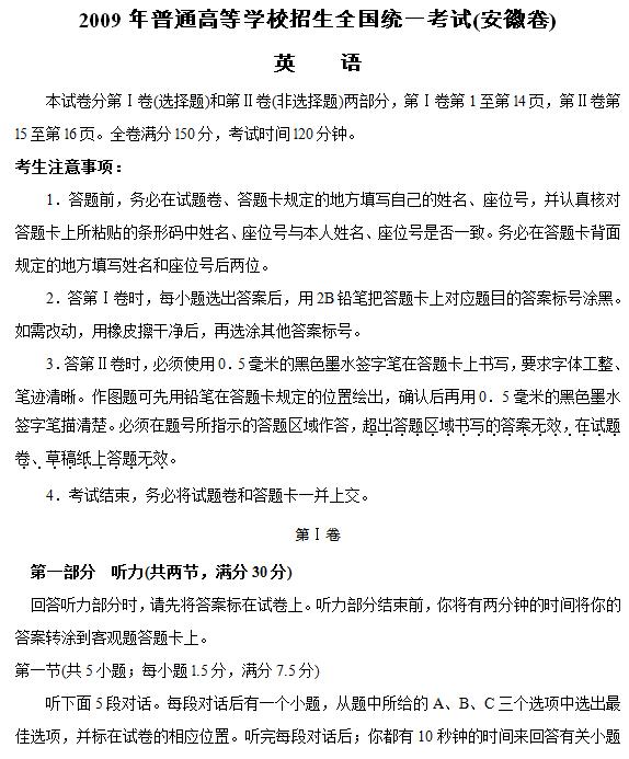 2009年天津高考英语试题及答案