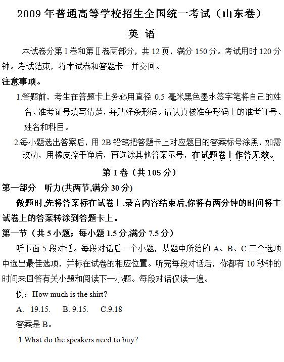 2009年山东高考英语试题及答案
