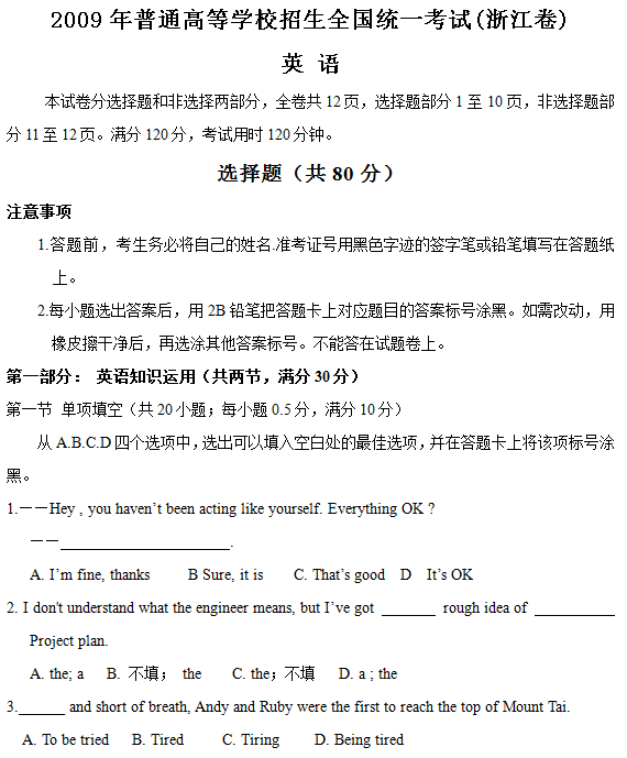 2009年浙江高考英语试题及答案