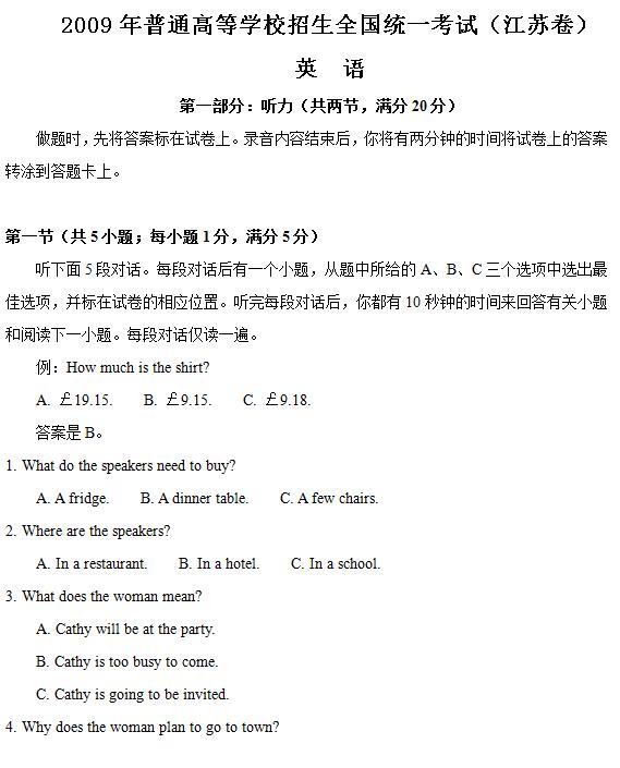 2009年江苏高考英语试题及答案