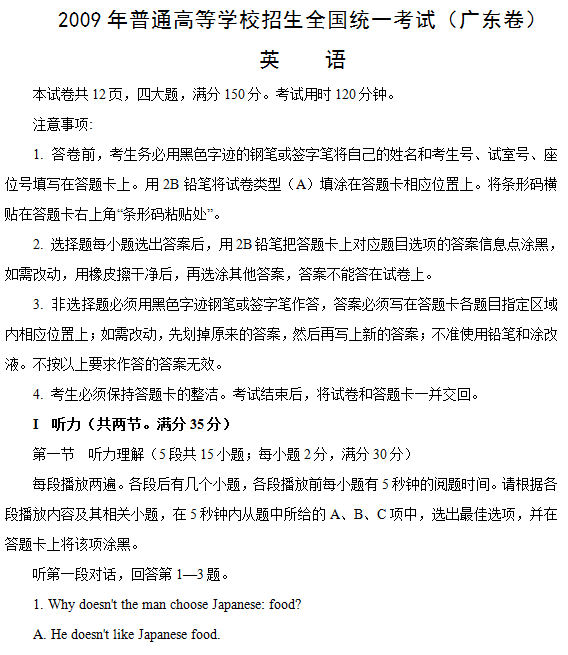 2009年广东高考英语试题及答案