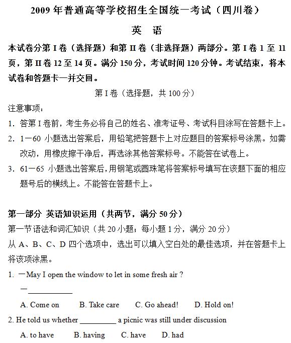 2009年四川高考英语试题及答案