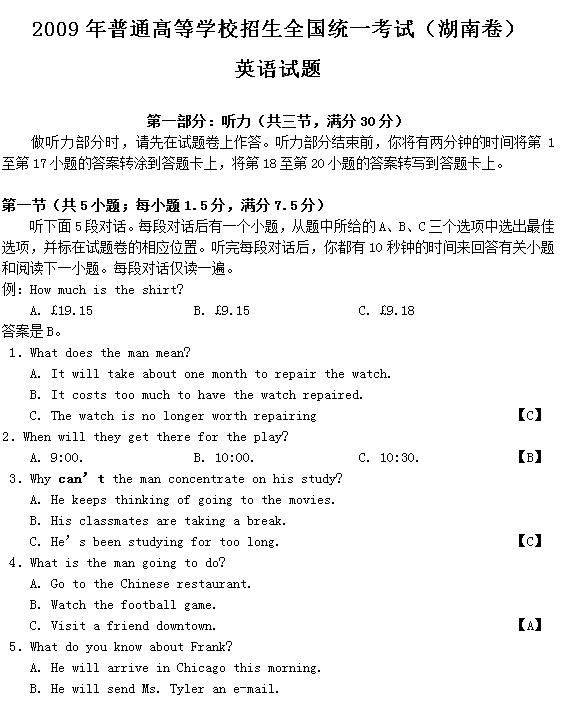 2009年湖南高考英语试题及答案