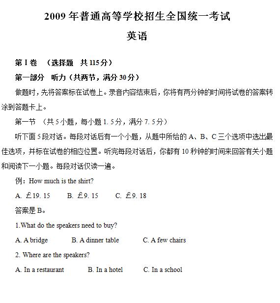2009年福建高考英语试题及答案