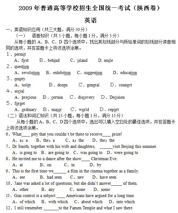 2009年陕西高考英语试题及答案