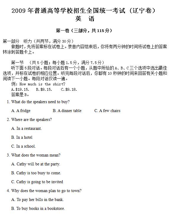 2009年辽宁高考英语试题及答案