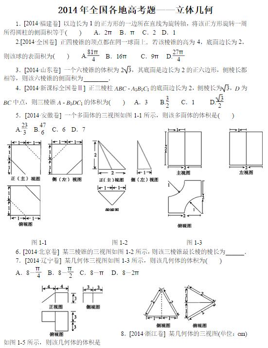立体几何高考题及答案解析