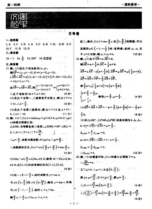 2015年衡水中学高一四调数学理试卷及答案