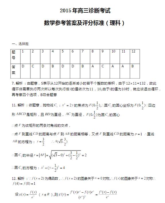 2015年兰州一诊答案(理)数学初中v答案石杨路小学图片