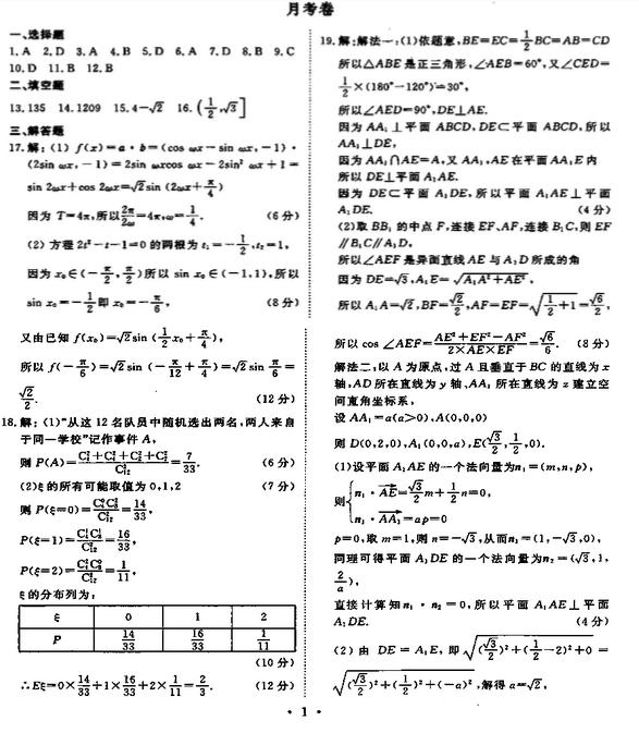 2015年衡水中学高三一调数学理试题及答案