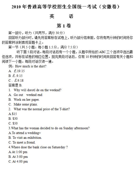2010年安徽高考英语试题及答案