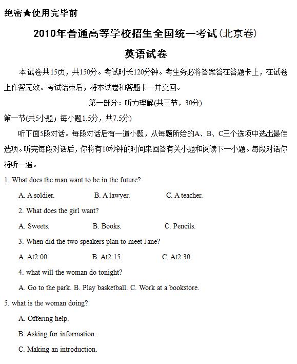 2010年北京高考英语试题及答案