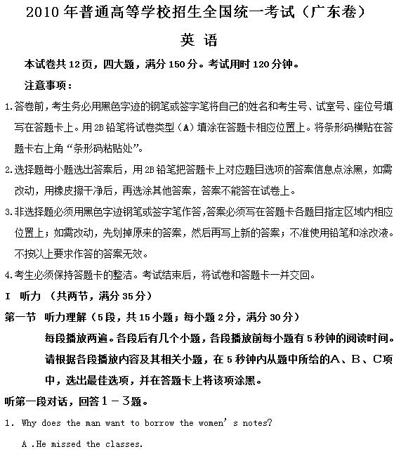 2010年广东高考英语试题及答案