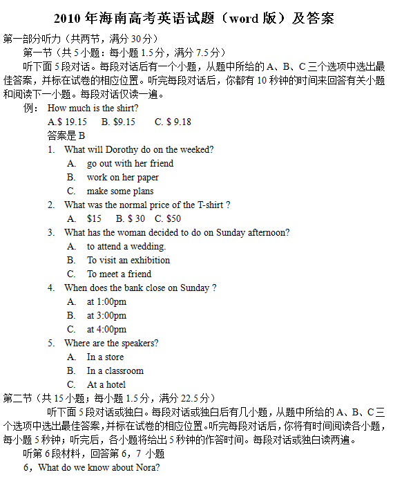 2010年海南高考英语试题及答案