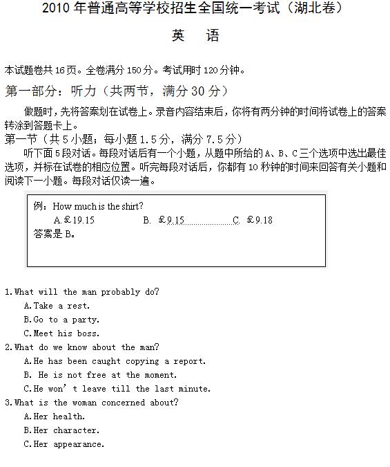 2010年湖北高考英语试题及答案