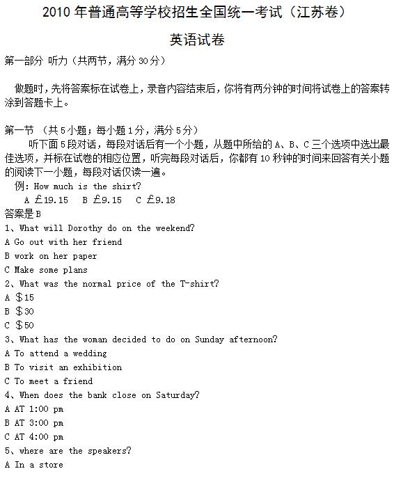 2010年江苏高考英语试题及答案
