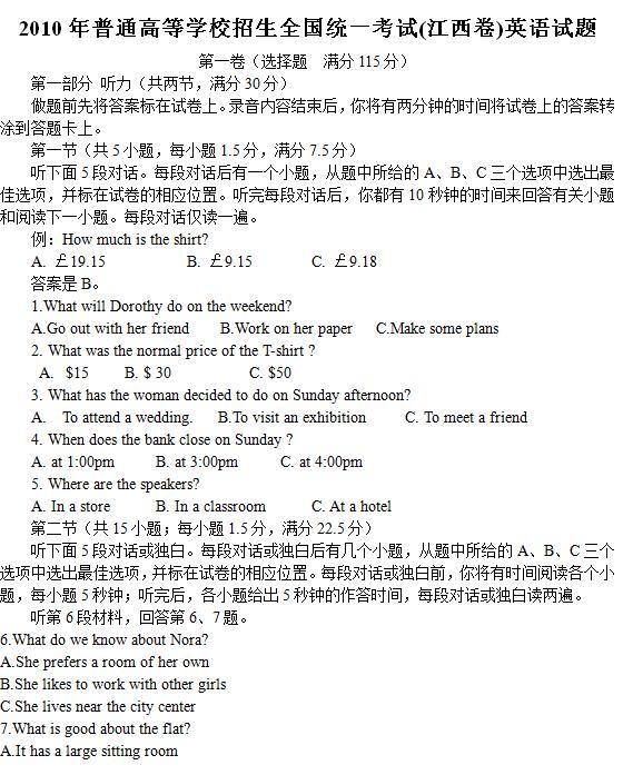 2010年江西高考英语试题及答案