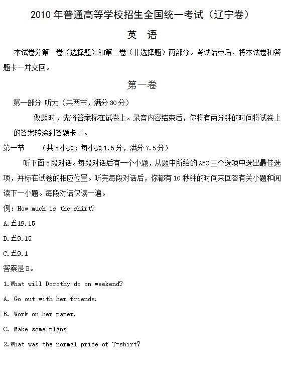2010年辽宁高考英语试题及答案