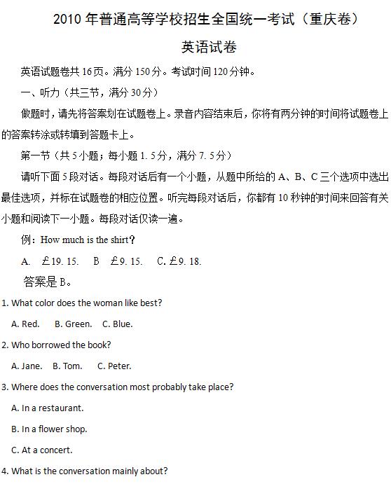 2010年重庆高考英语试题及答案