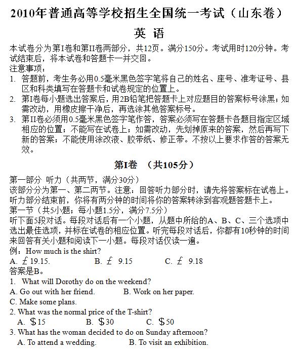 2010年山东高考英语试题及答案