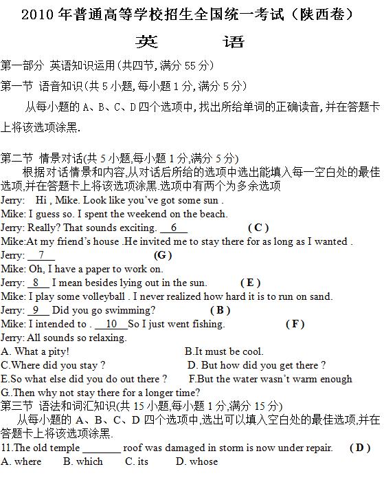 2010年陕西高考英语试题及答案