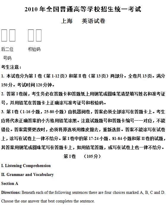 2010年上海高考英语试题及答案